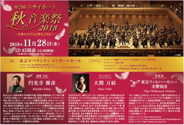 ニチイホーム秋の音楽祭2018