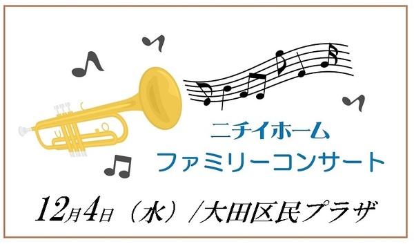 ニチイホーム ファミリーコンサート