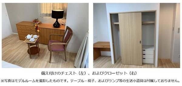 ニチイホーム矢口 室内設備