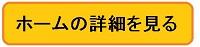 ニチイホーム渋谷本町 詳細を見る