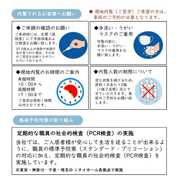 ニチイホームの感染症対策