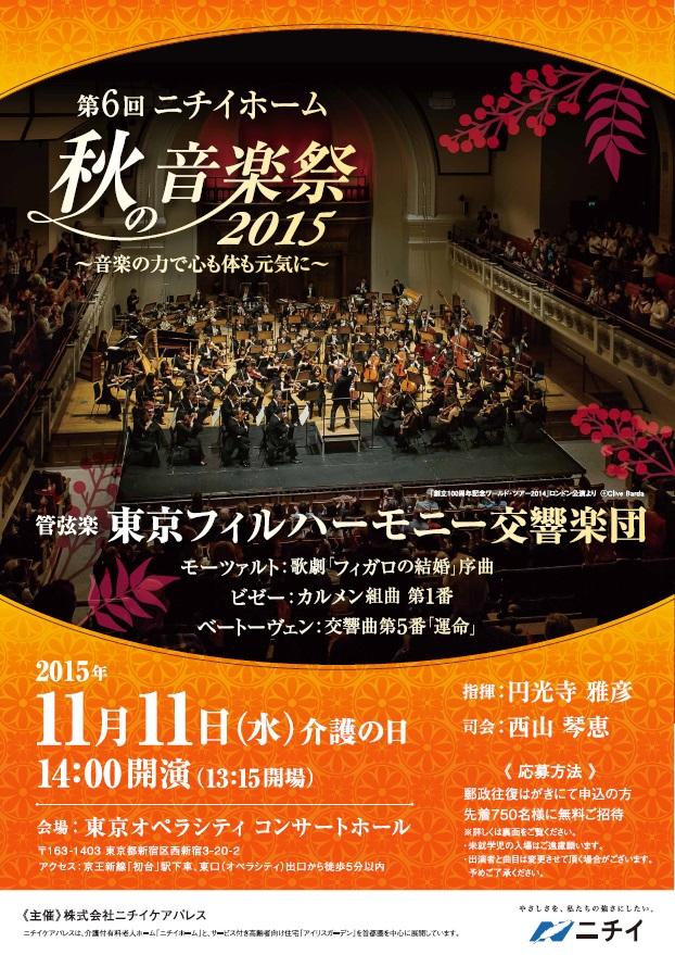ニチイホーム 秋の音楽祭2015 東京フィルハーモニー交響楽団